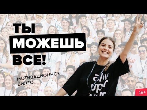 Вдохновение на успех и счастье от команды Upgrade | Алла Клименко 16+