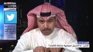 اليمن.. الألغام مشكلة تهدد المناطق المحررة