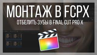 Монтаж видео в FCPX. Как отбелить зубы в Final Cut Pro X?