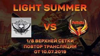 Deadly Squad vs FeHuKc Light Summer 1/8 верхней сетки. 10.07.2019(запись боя)