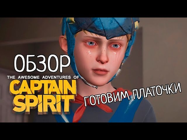 The Awesome Adventures of Captain Spirit (видео)
