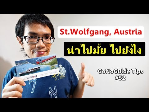GoNoGuide Tips #52 l เที่ยวเซนต์วูฟกัง น่าเที่ยวจริงมั้ย ไปยังไง / St. Wolfgang guide /Lake Wolfgang