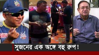 Exclusive: সুজনের এক অঙ্গে বহু রূপ! | Khaled Mahmud | Somoy TV