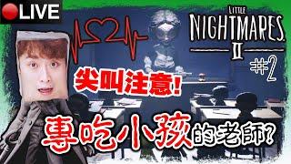 尖叫注意😨【直播LITTLE NIGHTMARES 2#2】😱女老師是專吃小孩的「長頸鹿」?😭老婆被小學生搶走?❤️戴心跳機挑戰「小小夢魘2」~(10-2-2021)