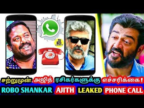 சற்றுமுன் தல அஜித் ரசிகர்களுக்கு எச்சரிக்கை ! Robo Shankar Viswasam Ajith Phone Call Leaked ! Ajith