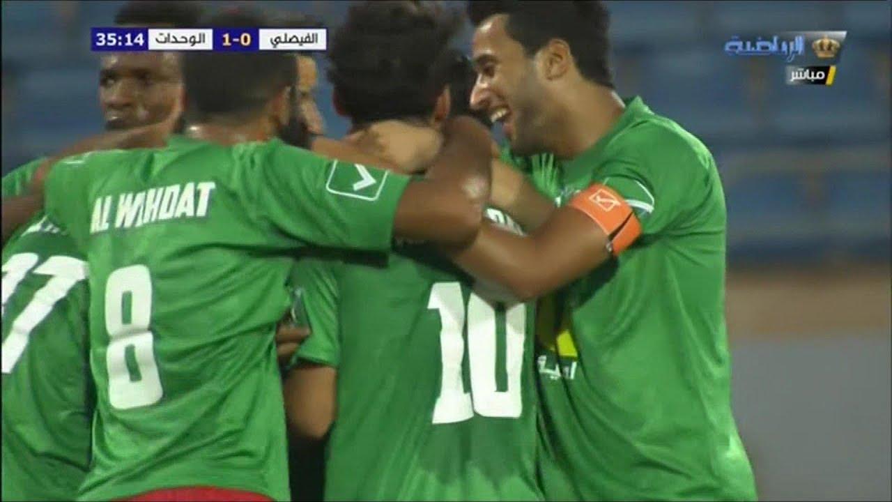 أهداف مباراة الفيصلي 2-2 الوحدات | اعتزال لؤي العمايرة 20-7-2018