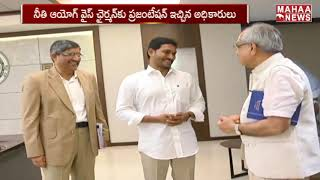 Niti Aayog Vice-Chairman Rajiv Kumar Meets CM YS Jagan Over Natural Farming | MAHAA NEWS