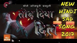 New Hindi Sad Song - 2017 |  तोड़ दिया दिल | Tod Diya Dil Tune