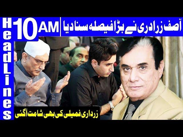 NAB summons Bilawal Bhutto, Zardari   Headlines 10 AM   13 December 2018   Dunya News