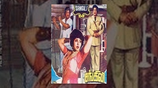 Sangili (1982) Tamil Movie