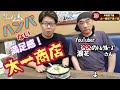 #13「太一商店下通り店」極太濃厚豚骨醤油!野菜モリモリ!