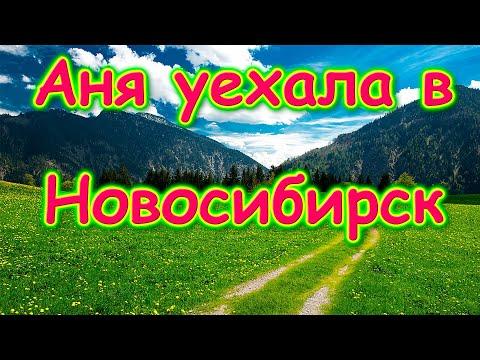 Отправляем Аню в Новосибирск в подростковый лагерь. (01.21г.) Семья Бровченко.