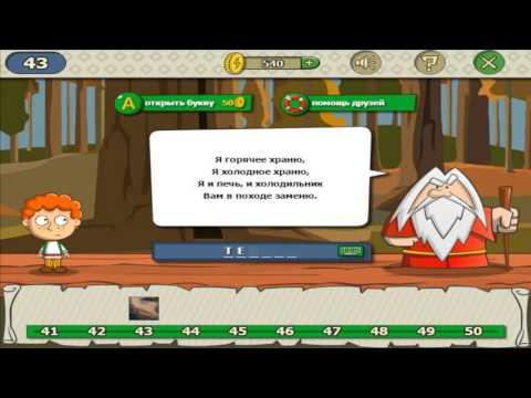 Загадки волшебная история ответы на 43 уровень игры загадки волшебная история