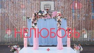 Download алёна швец — НЕЛЮБОВЬ Mp3 and Videos