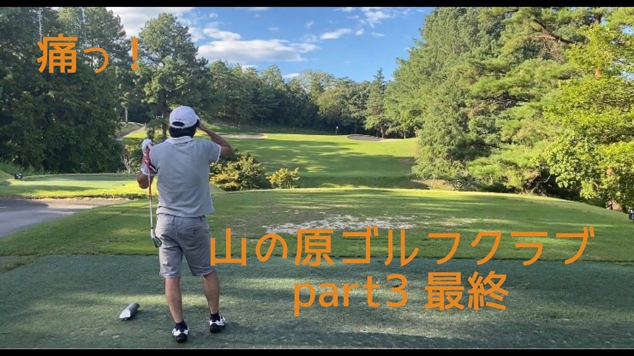 ゴルフ 山 の クラブ 原 山の原ゴルフクラブのコースレイアウト【楽天GORA】