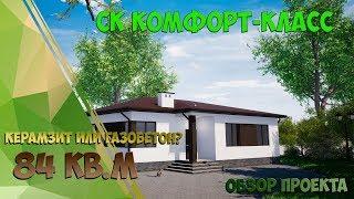 Построить дом 84 м2. Технология СК «Комфорт-Класс». Переезд в Новороссийск.