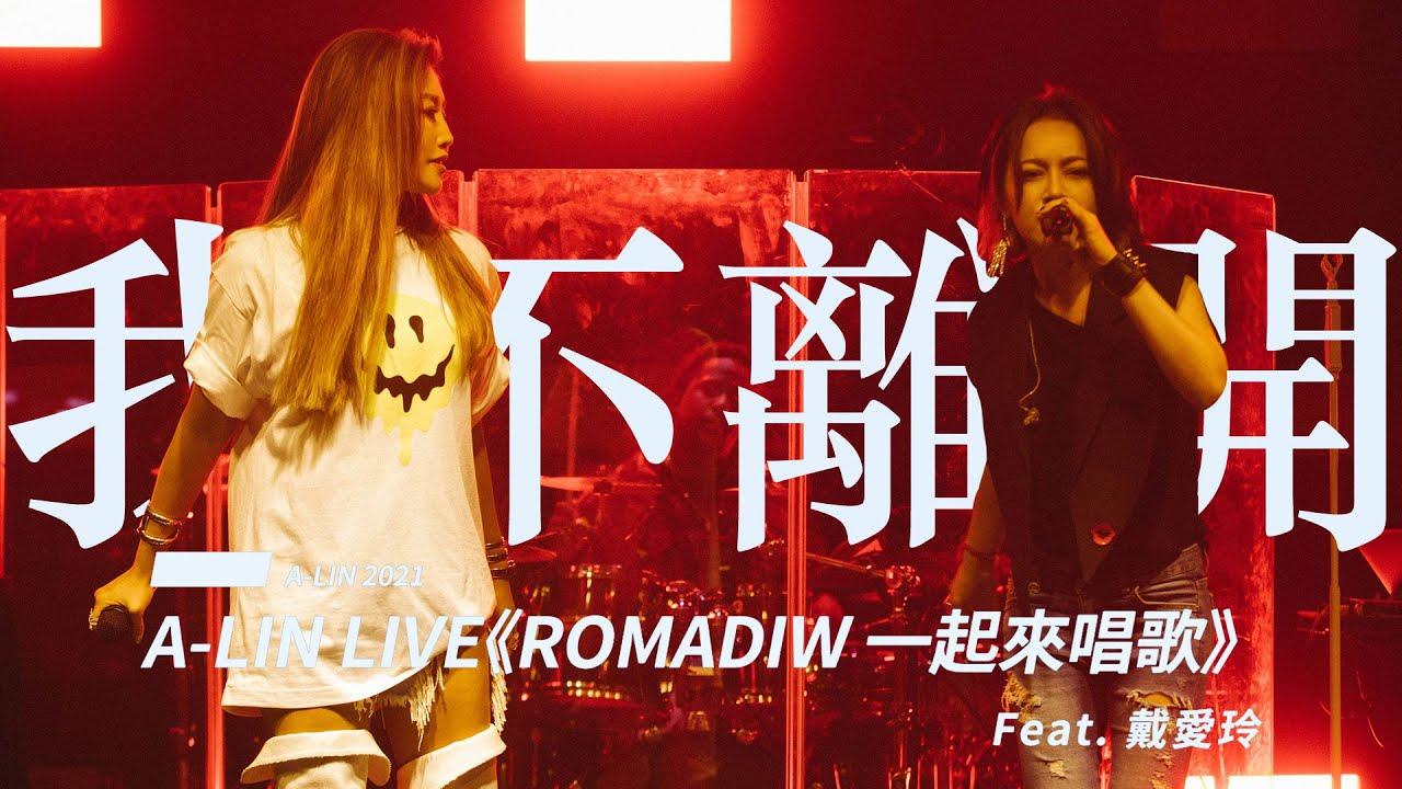 I'm A-Lin《Romadiw》一起來唱歌 ▶  我不離開 feat.戴愛玲