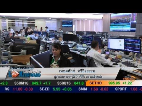 Look Forward มองไปข้างหน้า : ประเมินภาวะการลงทุนตลาดหุ้นไทย
