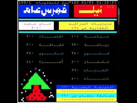 Egyptian Teletext channel music 19 ( موسيقى قناة النيل للمعلومات )