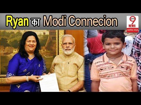 Ryan International School की मालकिन Grace Pinto से PM Modi का ये है रिश्ता, सच्चाई की खुली पोल |