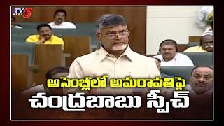 Assembly: Chandrababu Speech on AP Capital Change   Amaravathi   TV5