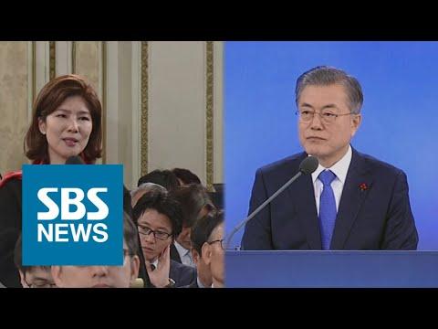 김예령 기�-문 대통령 질문 논란…무엇� 문제였나 / SBS / 주�진� 뉴스브리핑
