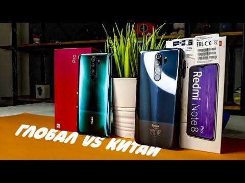 🔴 Redmi Note 8 Pro — GLOBAL VS КИТАЙ / ОПЫТ использования, СРАВНЕНИЕ, ОТЛИЧИЯ