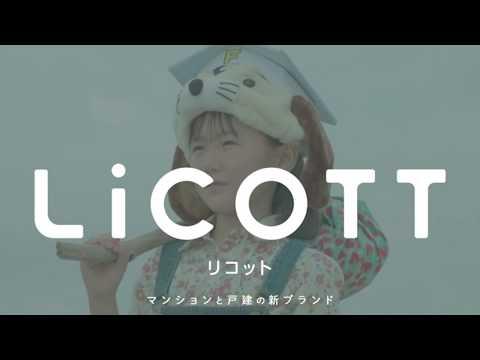 フジケンCM 「LiCOTT誕生」かわいい旅人編(15秒)
