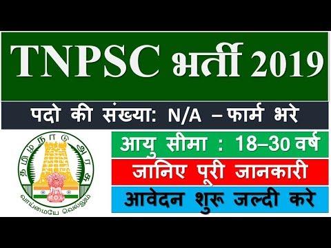 TNPSC Recruitment 2019 | Drugs Inspector Jobs | TNPSC भर्ती