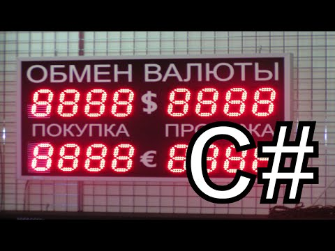 Программирование на C# - Простейший парсер курса валюты в банках.