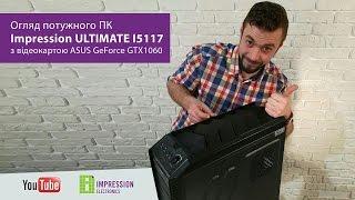 Огляд ПК Impression ULTIMATE I5117 з відеокартою ASUS GeForce GTX1060