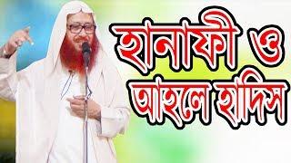 হানাফী ও  আহলে হাদিস ভাইয়েরা একটু শুনুন Sayed Kamaluddin Zafree