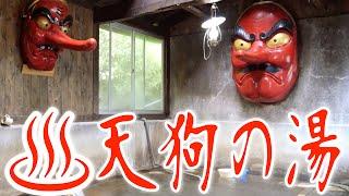 チャンネル登録はこちら → http://goo.gl/AI0Lri 】 ☆温泉紹介サイト「YUTTY!」はこちら! http://yutty.jp/archives/maxmurai-tochigi-nasu-kitaonsen/ ☆「YUTTY!...
