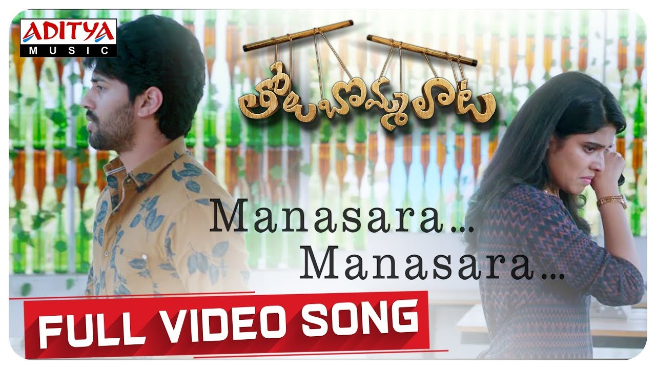Manasara Manasara Full Video Song | Tholu Bommalata Songs | Sid Sriram | Chinmayi Sripada