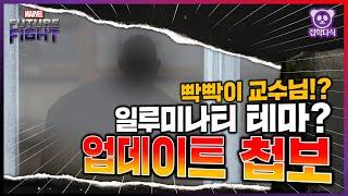 프로페서 X 신규 유니폼과 일루미나티 테마?! 업데이트…