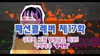 어린이패션 패션왕 패션쇼 룩북 [패션클레버 제17화] 구르미 그린 달빛같은 외모! 아역배우 '황채민'