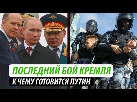 Последний бой Кремля. К чему готовится Путин