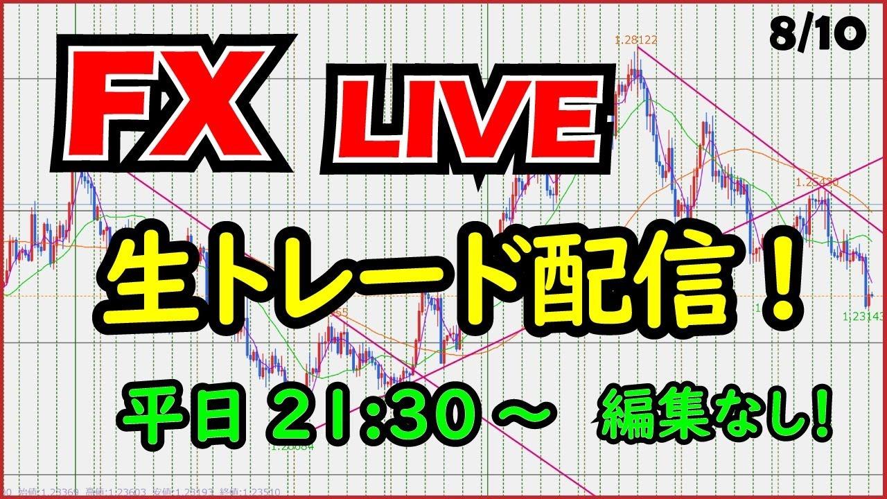 【FXライブ】スキャルピング検証は続きます。8/10デイトレ