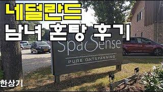 [유럽 13부]네덜란드 남녀 혼탕 사우나 스파센스 후기(Review Netherlands Sauna SpaSense) - 2019.09.12
