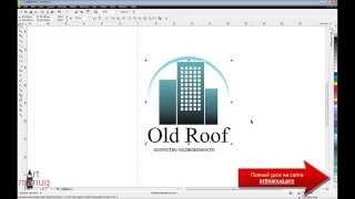 Урок по CorelDraw: Создание логотипа(Дополнение к уроку в CorelDraw. Изучаем инструменты при создании простого логотипа. Урок доступен по адресу:..., 2014-11-15T17:13:40.000Z)