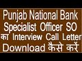 Punjab National Bank Specialist Officer SO का Interview Call Letter Download कैसे करें