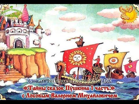 Тайны сказок Пушкина часть 1