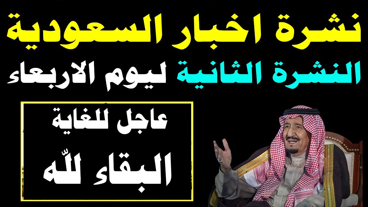 اخبار السعودية مباشر اليوم الاربعاء 15-9-2021 النشرة الثانية