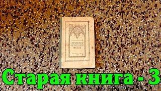 История средних веков. Учебник 1949 г.