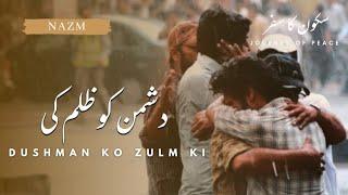 Nazm   Dushman Ko Zulm Ki - دشمن کو ظلم کی   Ahmadiyya Nazm   Written by Hazrat Musleh Ma'ud (r.a.)