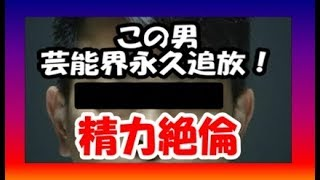 宮迫博之 精力絶倫男芸能界永久追放! 不倫疑惑で「火曜サプライズ」出...