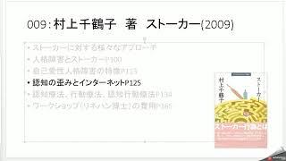 009:【書評】村上千鶴子 著 ストーカー(2009)