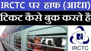 How To Book Half Train Ticket From Irctc Online   Child Train Ticket   2018