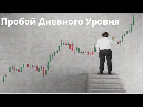 Price Action  Пробой Дневного уровня