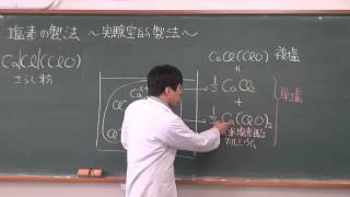 【化学】無機化学⑦(8of10)~塩素の実験室的製法2~